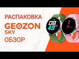 <b>Умные часы GEOZON</b> °SMART <b>Sky</b> ,распаковка и обзор. - YouTube