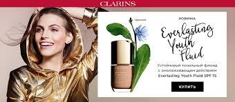 Все продукты <b>Clarins CLARINS</b> – купить дешево в интернет ...