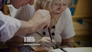 Забыть Альцгеймера – Огонек № 20 (5430) от 23.05.2016