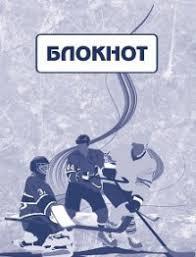 <b>Блокнот</b> (хоккейная символика) | Купить книгу с доставкой | My ...