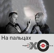"""На пальцах (совместно с """"N+1"""")"""