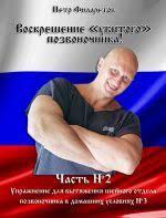 Книги <b>Петра Филаретова</b> - бесплатно скачать или читать онлайн ...