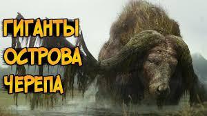 Существа Гиганты из фильма <b>Конг</b>: <b>Остров Черепа</b> (виды ...