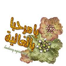 هـــــــــــــــــدية من اغلى صديقة ✿●✿• ورده اليمن  •✿●✿• - صفحة 3 Images?q=tbn:ANd9GcQCRZKEbG6lkOAqiPTxpkqwM2UJyRAqCJAh_88FUsOnDQh7tbix