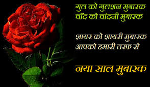 Happy New Year Quotes Wishes in Hindi | via Relatably.com