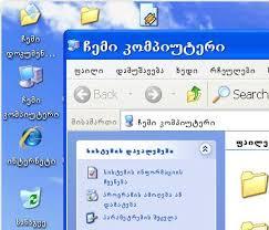 Windows 7 ქართული ენის პაკეტი 2013