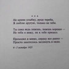 """<b>Любовная лирика русских поэтов</b>. С. А. Есенин """"Стихи о любви и ..."""