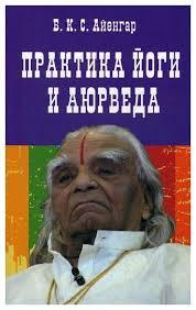 """Айенгар Б.К.С. """"<b>Практика йоги и аюрведа</b>. 3-е изд."""" — Книги по ..."""