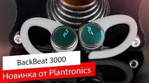 <b>Plantronics BackBeat FIT</b> 3100 - Обзор спортивных TWS ...