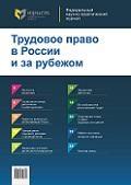 <b>Наследственное право</b> №2 - 2012 - Издательская группа Юрист