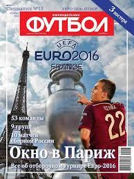 <b>Футбол Спецвыпуск</b> 13 (скачать fb2), <b>Редакция журнала Футбол</b> ...