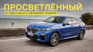 Просветлённый: тест нового BMW X6 с подсветкой <b>радиаторной</b> ...