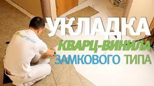 Укладка замковой <b>кварц</b>-<b>виниловой плитки</b> (ПВХ) Fine Floor на ...