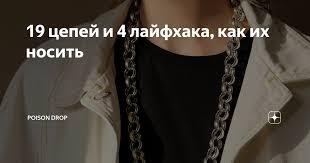 19 <b>цепей</b> и 4 лайфхака, как их носить | Poison Drop | Яндекс Дзен
