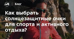 Как выбрать солнцезащитные <b>очки</b> для спорта и активного ...