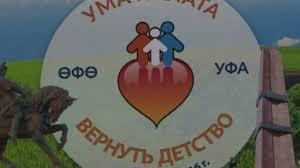В Уфе прошёл финал игры для воспитанников детских домов ...