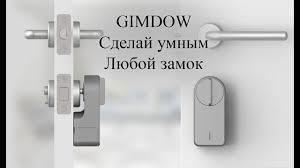 <b>Xiaomi</b> GIMDOW <b>Smart</b> Door <b>Lock</b> превращаем обычный <b>замок</b> в ...