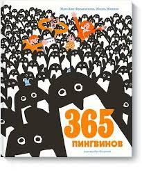 """Книга """"<b>365 пингвинов</b>"""" – купить книгу с быстрой доставкой в ..."""