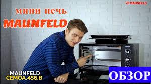 <b>мини печь Maunfeld CEMOA 456B</b> - YouTube