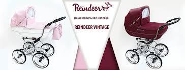 <b>Коляска Reindeer Vintage</b> (эко-кожа) | Все Детки