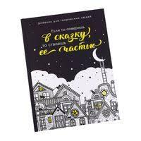 Купить <b>дневники</b> в Сызрани, сравнить цены на <b>дневники</b> в ...