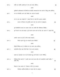 hsc maharashtra board economics exam question paper  hsc exam time table 2015 of maharashtra board