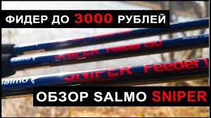Бюджетный фидер до 3000 рублей. Обзор и тест <b>Salmo Sniper</b> ...