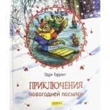 <b>Новогодние приключения</b> | Папмамбук