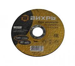 <b>Круг отрезной по металлу</b> ВИХРЬ 115х1,2х22 мм — купить в ...
