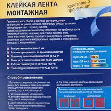 <b>Клейкая лента двухсторонняя</b> прозрачная 12 мм х 2 м в Москве ...