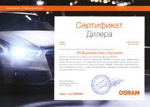 <b>Osram</b> Canceller LEDriving CANBUS <b>Control Unit</b> - Авто-<b>Лампа</b>