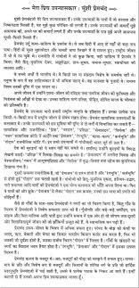 my favorite writer essay essay on ldquo my favorite writer munsi essay on ldquomy favorite writer munsi premchandrdquo in hindi