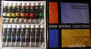 <b>Краски</b> акриловые художественные <b>Brauberg</b>: обзор и отзыв ...
