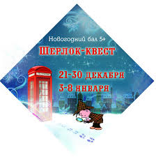 "Театр балета ""<b>Щелкунчик</b>"" » 2019/20 Новогодний бал » ШЕРЛОК ..."