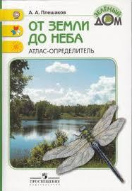 От земли до неба : атлас-определитель : пособие для учащихся ...