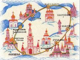 Картинки по запросу картинка туры по городам золотого кольца