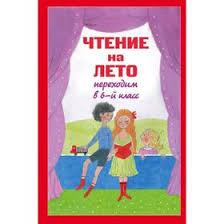 Чтение на лето. <b>Переходим в 6-й</b> класс. 2-е изд. (2030580 ...