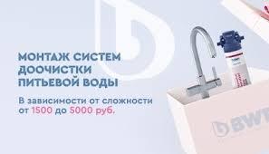 <b>BWT</b>: Интернет-магазин <b>фильтров для воды</b> БВТ в Москве и МО
