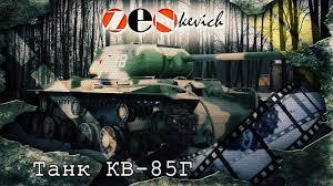 СОВЕТСКИЙ ОПЫТНЫЙ <b>ТАНК КВ-1С</b> / КВ - 85Г