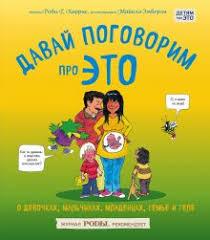 <b>Книги</b> по воспитанию детей для современных <b>родителей</b>