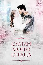 Сериал <b>Султан моего сердца</b> (2018) - Kalbimin Sultanı - актеры и ...