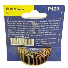 <b>Круг лепестковый Практика</b> Профи 649-004 50х15 мм P120 6 мм ...