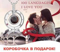 Кулон I <b>LOVE YOU</b> на 100 языках с доставкой за 1 день купить на ...