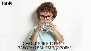 <b>Смеситель IDDIS</b>®, Kitchen F