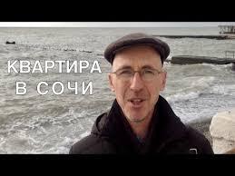 ТРЕЙЛЕР КАНАЛА <b>Сергея Прокофьева Квартира в</b> Сочи - YouTube