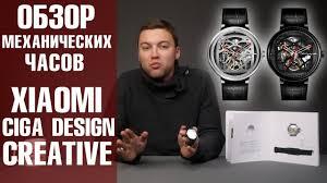 <b>Механические часы</b> скелетоны <b>Xiaomi Ciga</b> Design Creative ...