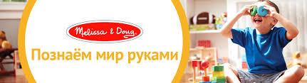 <b>Melissa</b> &amp; Doug. Познаем мир руками | My-shop.ru