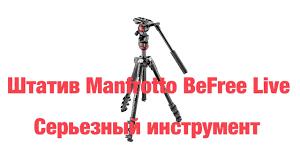 Обзор крутого <b>штатива Manfrotto BeFree Live</b> - YouTube