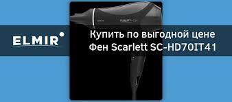 <b>Фен Scarlett SC</b>-<b>HD70IT41</b> купить | ELMIR - цена, отзывы ...