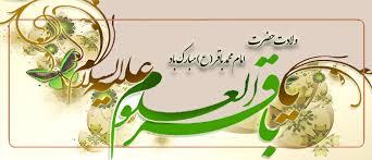 موسس دانشگاه بزرگ اسلامی